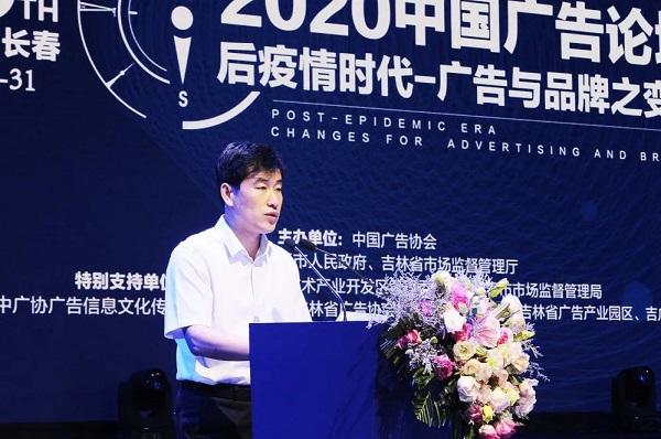 2020第十六屆中國廣告論壇在吉林長春舉辦