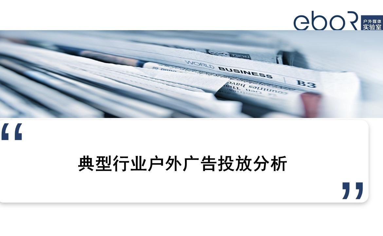 2020上半年各行業戶外廣告投放分析報告-eboR