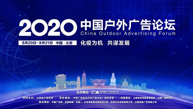 2020中国户外广告论坛:化疫为机,共谋发展