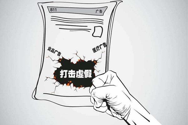 广告虚假宣传行为的认定与处罚依据、标准有哪些?