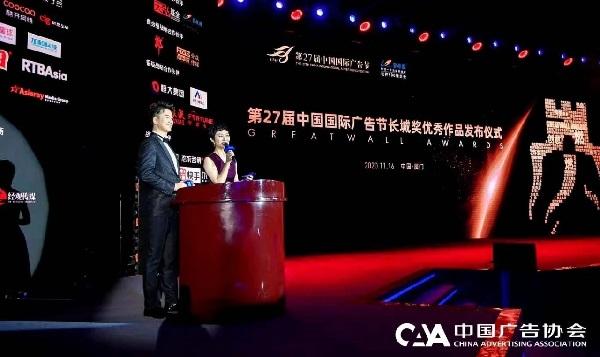 2020中國廣告長城獎金銀銅獎作品名單公布