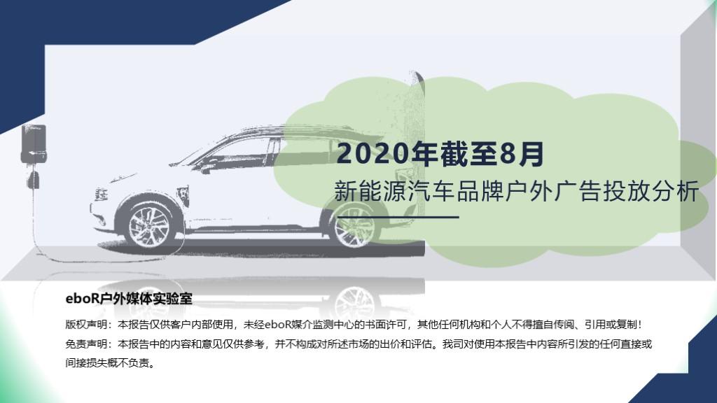 eboR發布2020新能源汽車廣告投放分析報告