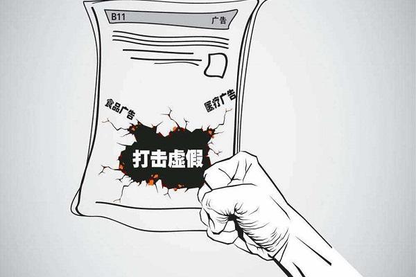 上海广告监测中心:茶烟无戒烟功效,广告涉虚假宣传