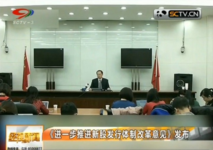 SCTV-3四川电视台经济频道广告招商