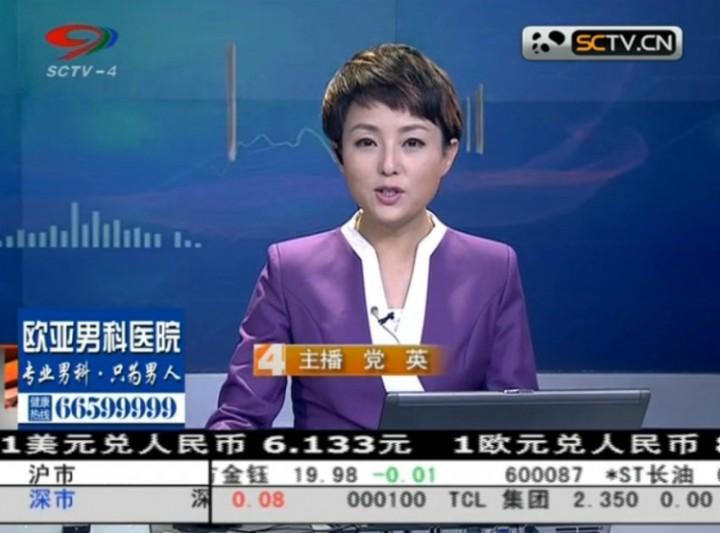 SCTV4四川电视新闻资讯频道广告招商