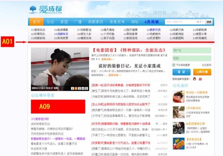 成都生活门户《爱成都》网站广告位招商