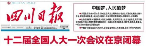 《四川日报》报版硬广/软文/新闻招商