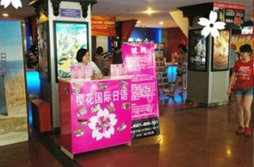万达/太平洋/紫荆等16个电影城大厅广告展位招商