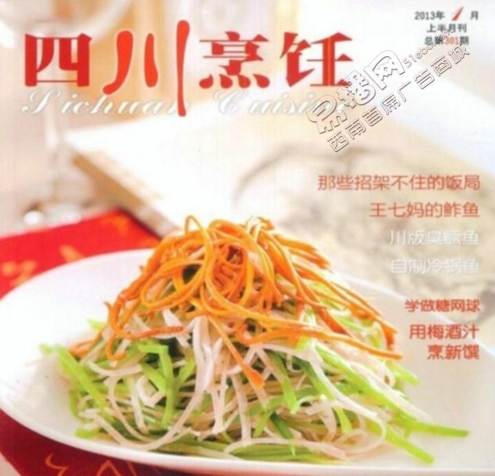 《四川烹饪》杂志广告招商