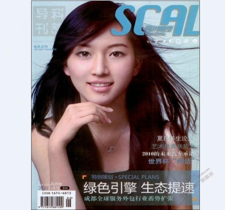 《四川航空》杂志广告招商