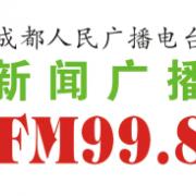 成都人民新闻广播电台FM99.8AM792