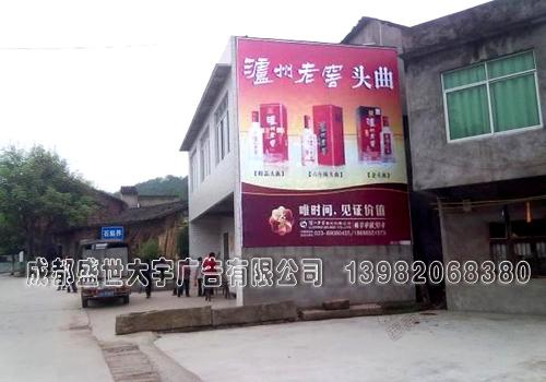 乐山墙体广告四川成都大宇墙体广告公司20年行业经验