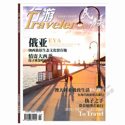 《行游》杂志招商--开拓你的人文旅游视野