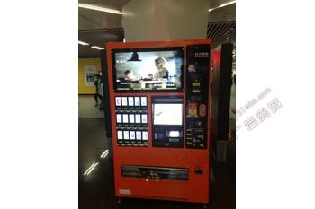 商场购物中心智能自动售货机广告招商