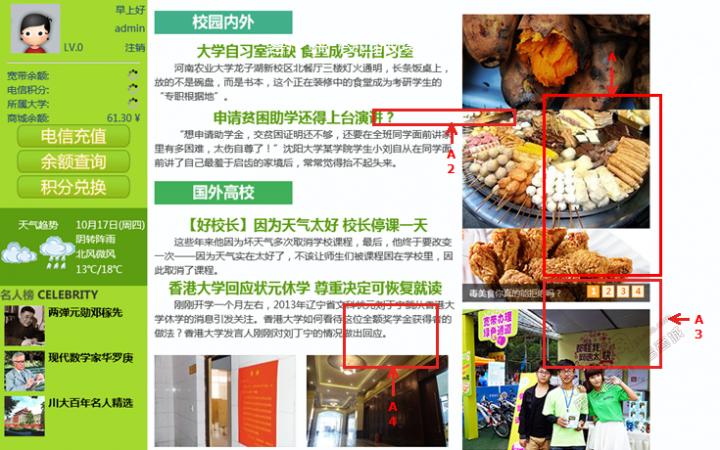 内江高校电信校园客服端招商