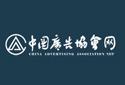 中国广告协会网-易播网