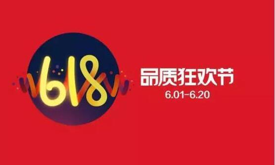 【京东618广告】京东618广告创意赏析与分享