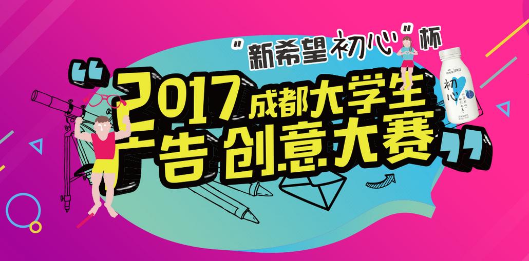 """2017新希望""""初心杯""""的大学生广告创意大赛评审工作正式启动"""