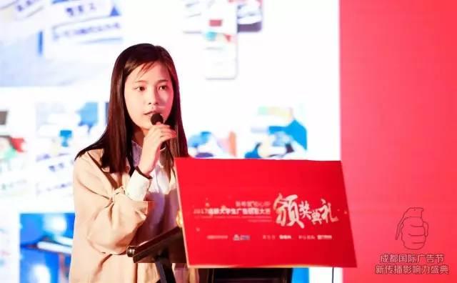 荣耀非凡 |2017成都大学生广告创意大赛颁奖典礼圆满结束