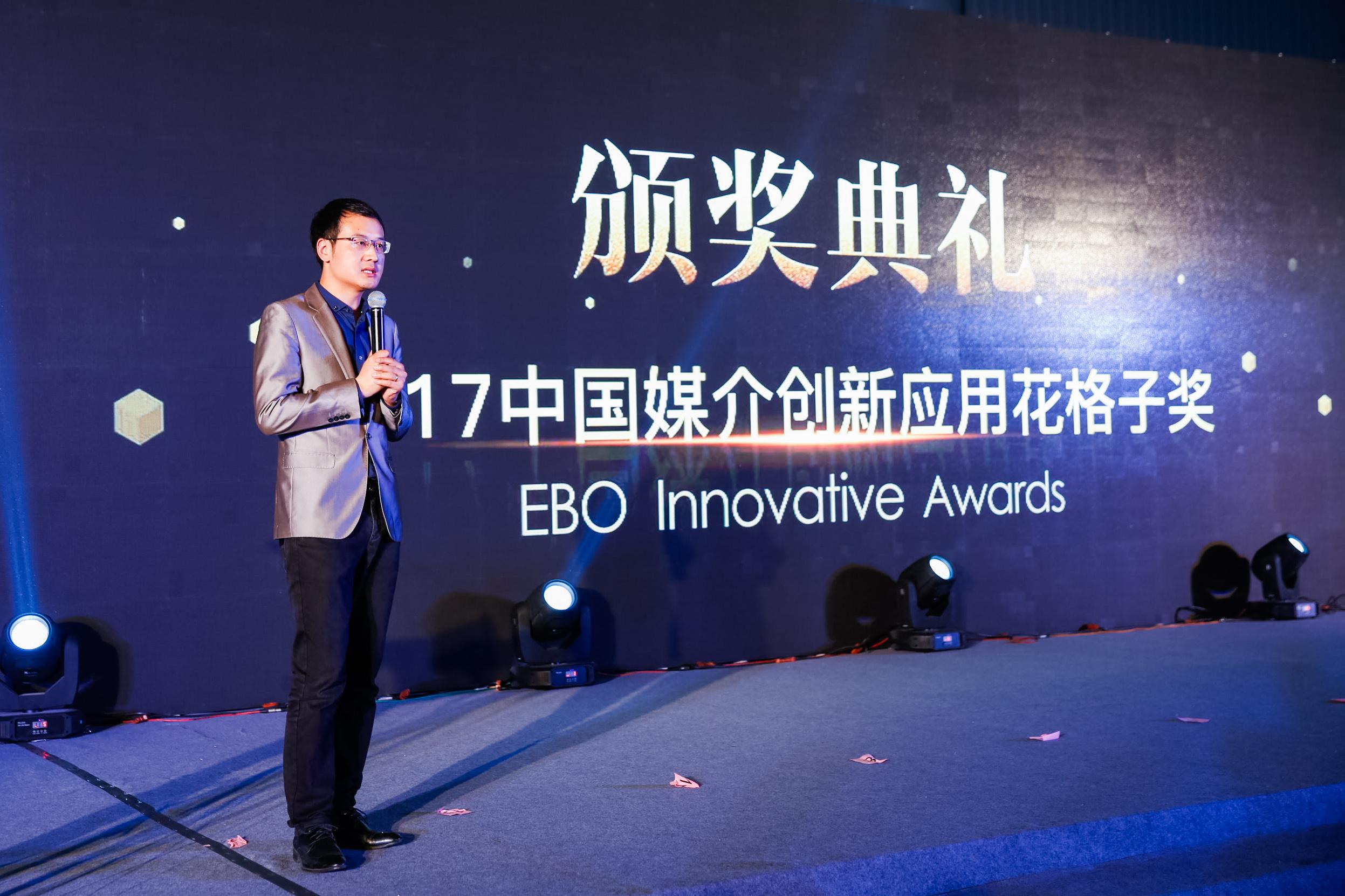 揭晓2017中国媒介创新应用花格子奖完整获奖名单