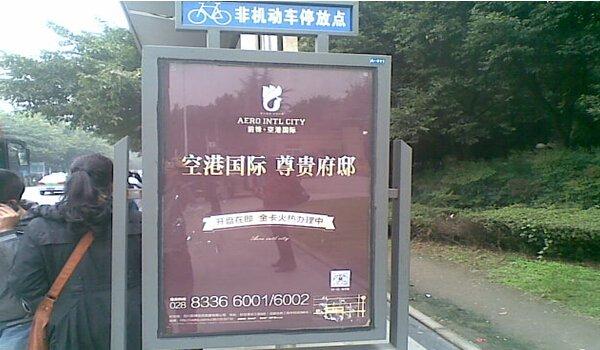 成都西航港片区非机动车站台广告