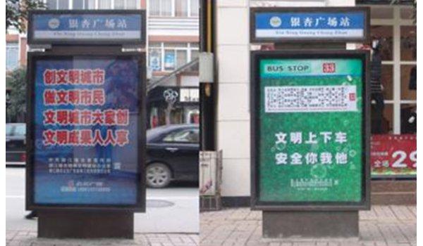 成都市都江堰社区小公交灯箱式站牌广告