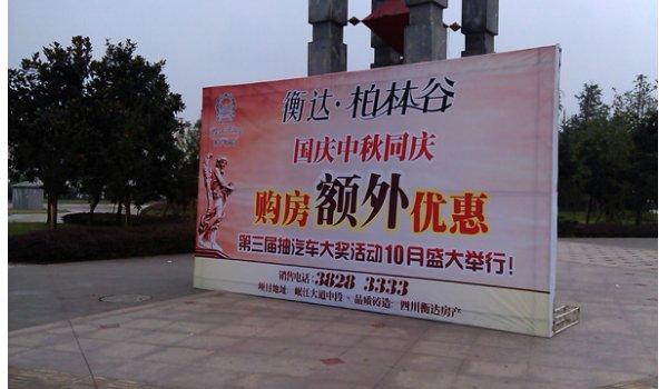 眉山市区火车站广场外看板广告招商