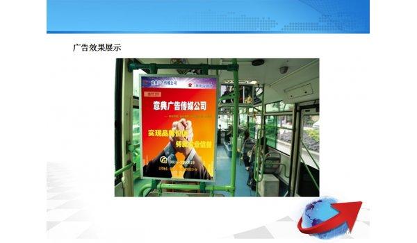 绵阳公交车车内看板广告
