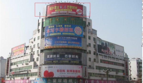 广元市中新商城楼顶大牌广告位