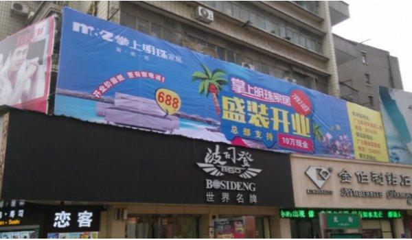 广元市老城大西街墙面广告位