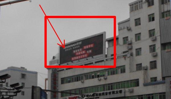 广元中新商城建材市场大牌广告