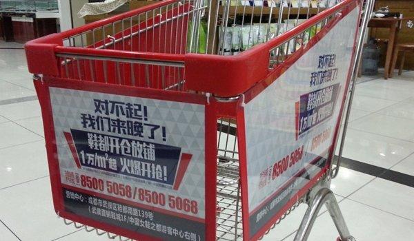 贵阳市区大型商超购物车媒体广告