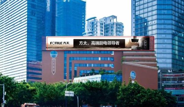 广州市天河区天河路与体育西路交汇处朝东南LED广告