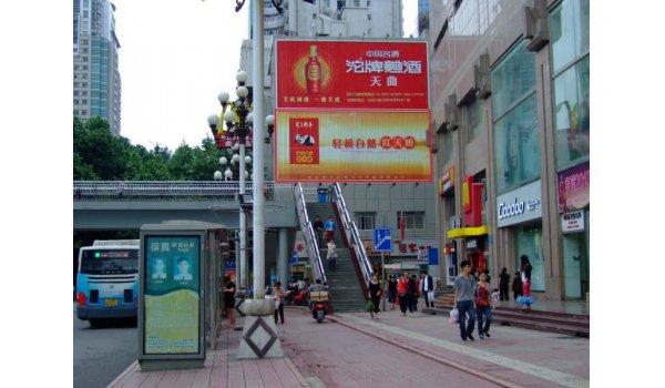 绵阳市涪城区涪城路步行街口美乐生活馆顶下