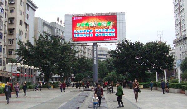 遂宁市裕丰园广场LED显示屏广告位