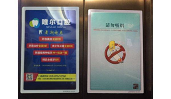 成都市市区中高端楼宇电梯门贴广告