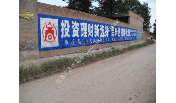 彭山墙体广告/路政标语/墙体彩绘-品牌宣传领跑者15202906688