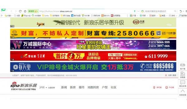四川省泸州市新浪乐居泸州站网络广告推广
