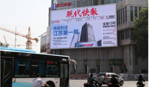 南京市鼓楼广场led广告