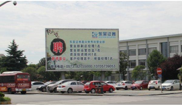 嘉兴市秀洲区政府广场led广告