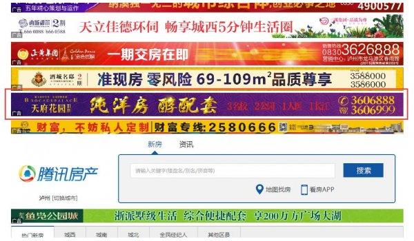 泸州市腾讯房产泸州站腾讯网首页顶部通栏