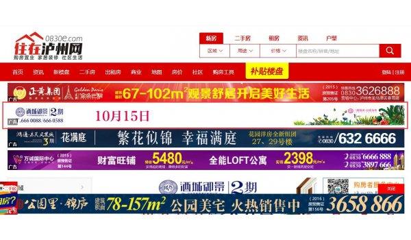 泸州市住在泸州网网络首页顶部通栏广告