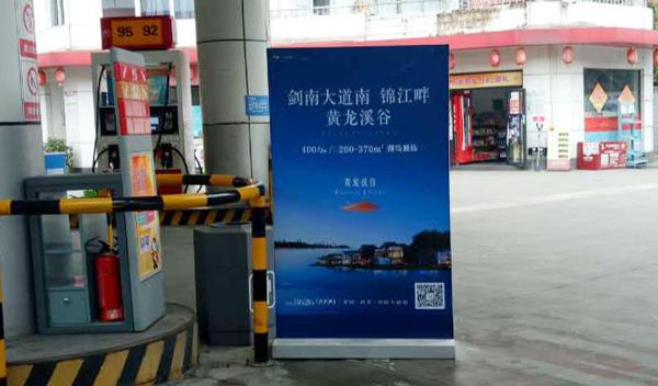 成都市中石油加油站落地大牌廣告