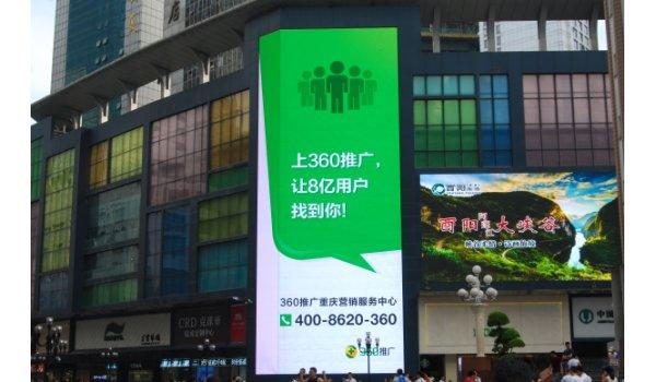 重庆市解放碑商业大厦墙面LED广告-易播网