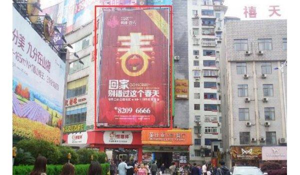 长沙市步行街中心广场新福源大楼南面三面翻