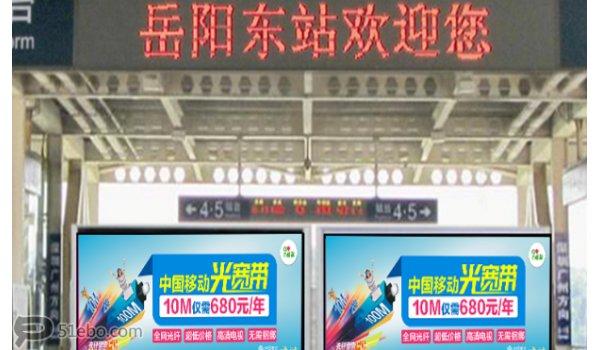 岳阳市东站进站天桥正前方落地广告位