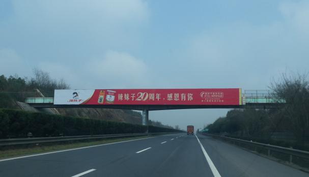 京珠高速临长段K1401跨线桥广告