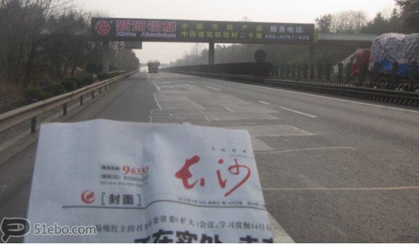 湖南省长沙市京珠高速临长段K1456+700跨路牌