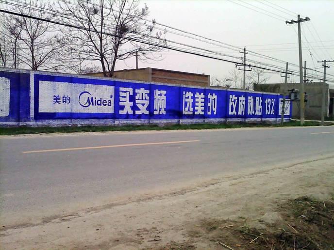 成都墙体广告成都刷墙广告成都墙体广告有限公司