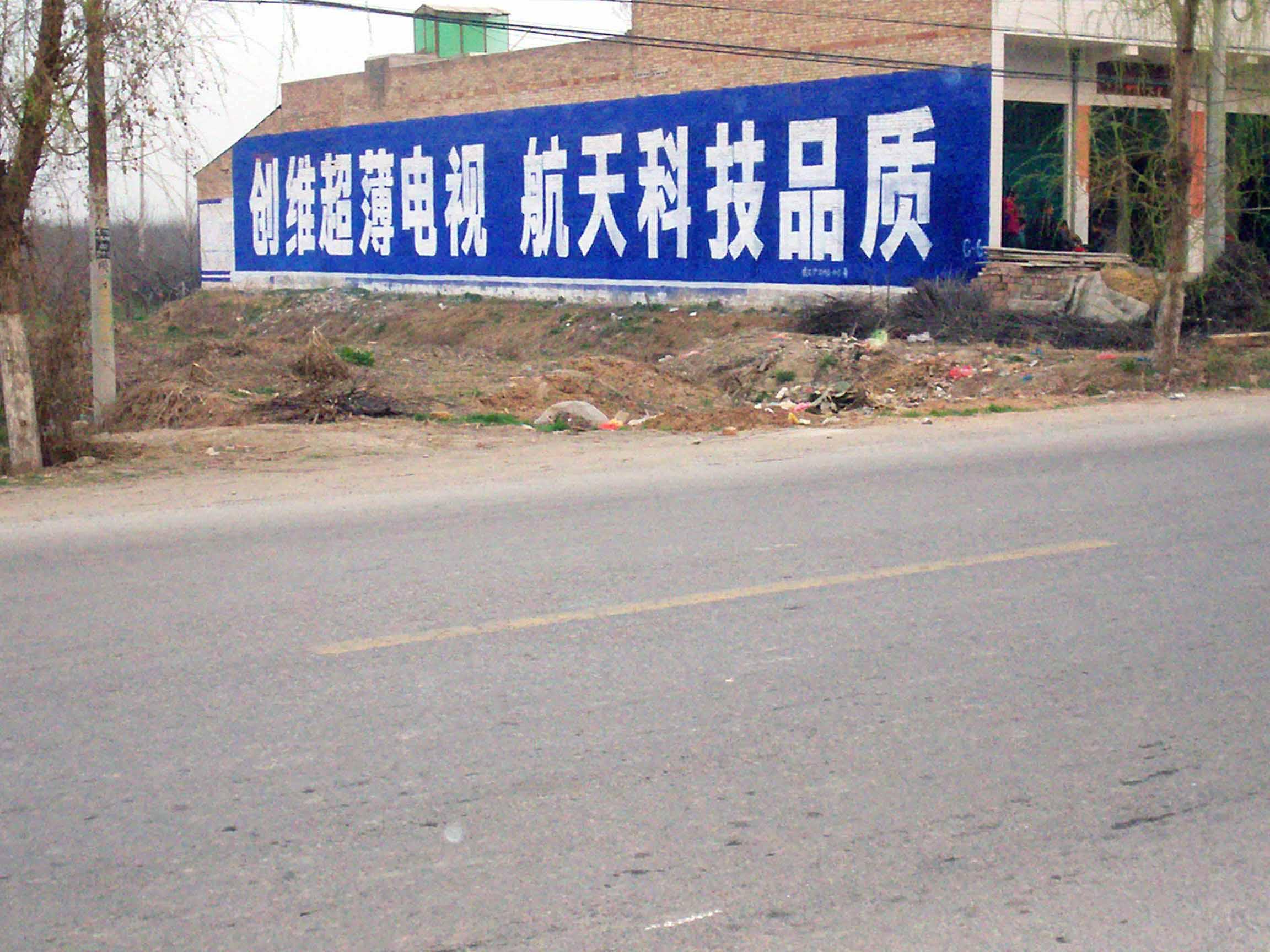 榆林墙体广告榆林刷墙广告榆林墙体广告有限公司